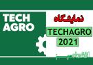 نمایشگاه TECHAGRO 2021