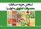 کاهش هزینه صادرات محصولات کشاورزی به اوراسیا