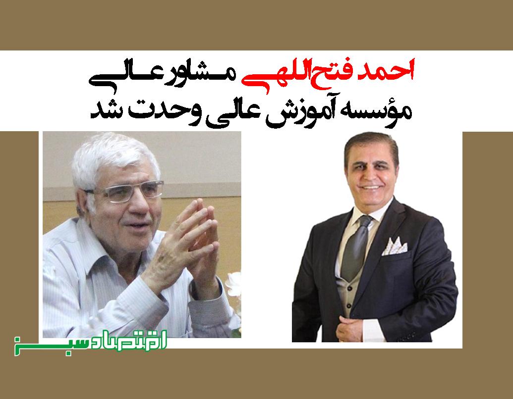 احمد فتحاللهی مشاور عالی مؤسسه آموزش عالی وحدت شد + سند
