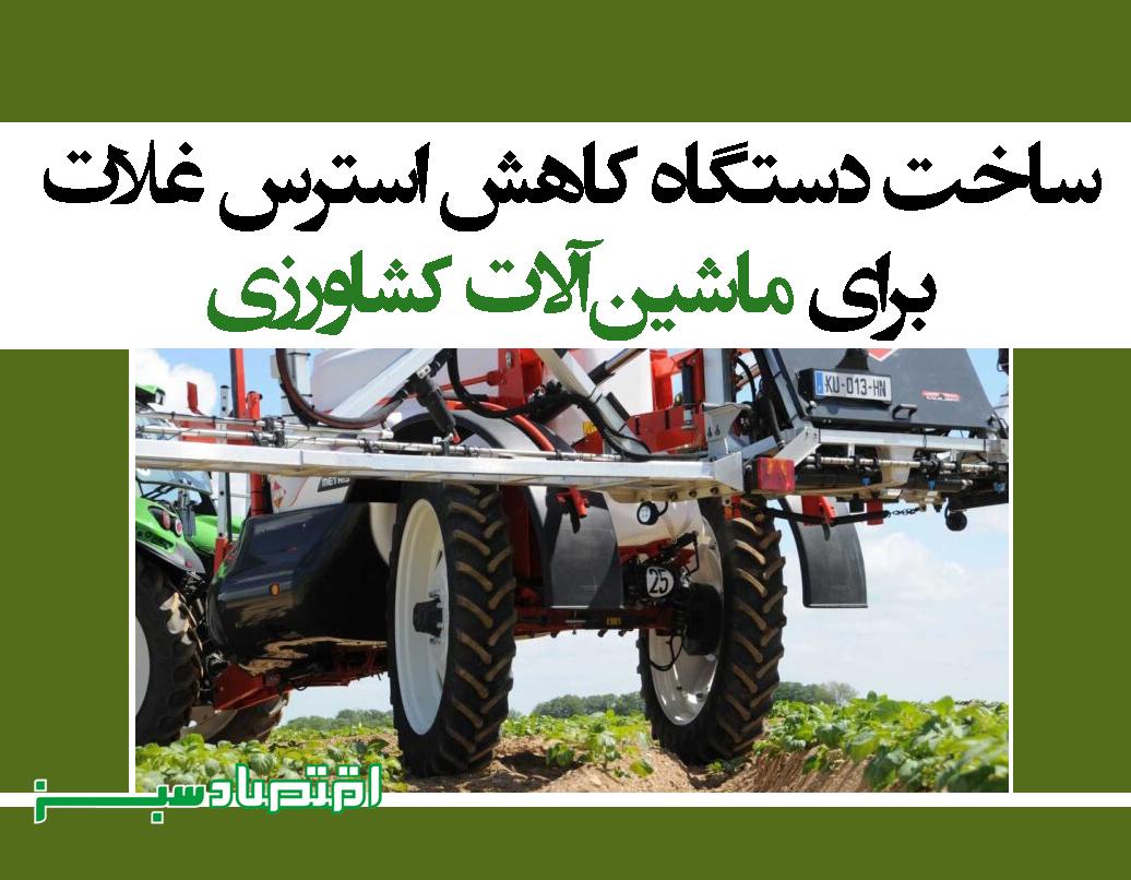 ساخت دستگاه کاهش استرس غلات برای ماشینآلات کشاورزی