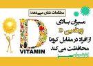 میزان بالای ویتامین D از افراد درمقابل کرونامحافظتمیکند