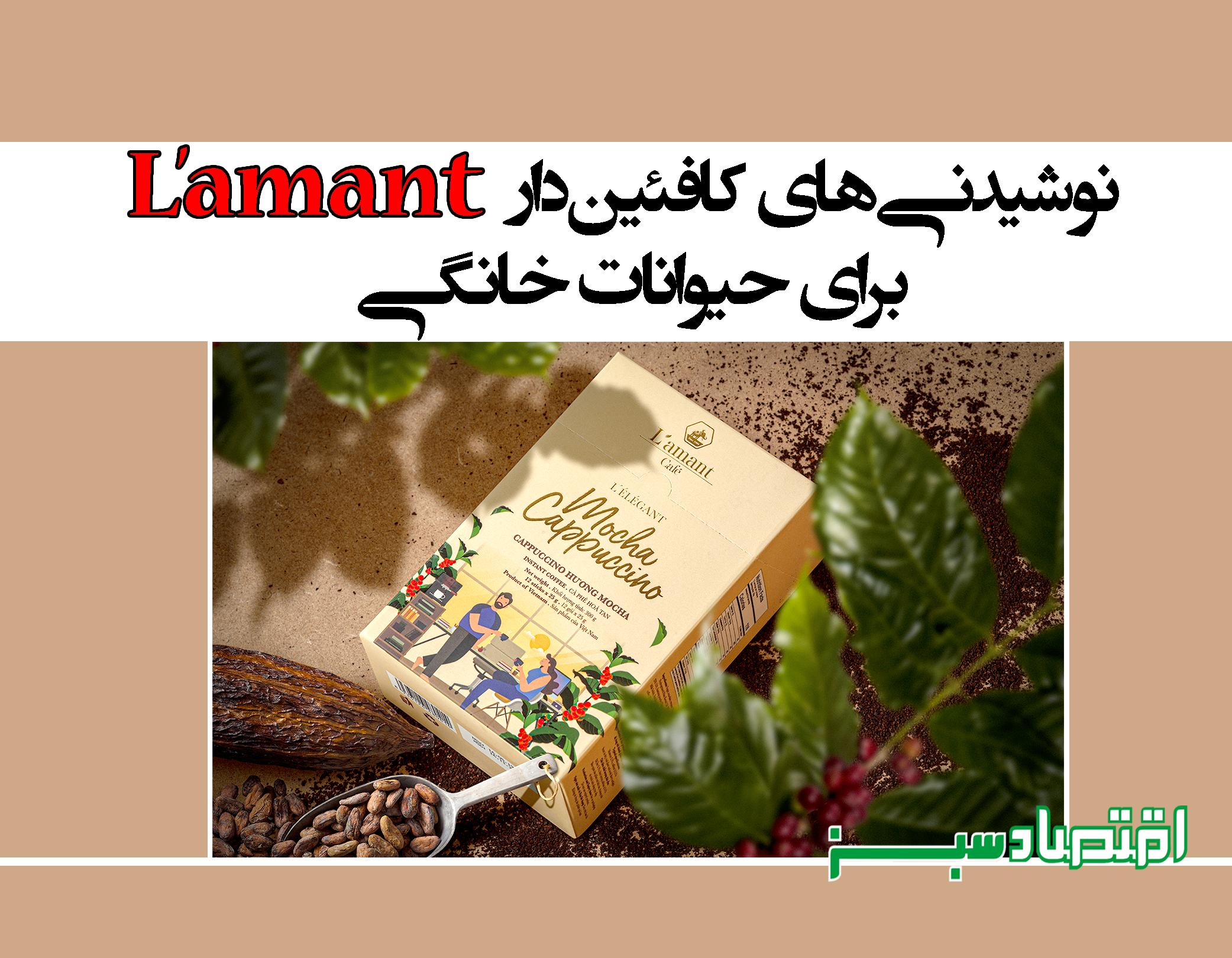 نوشیدنیهای کافئیندار L'amant برای حیوانات خانگی
