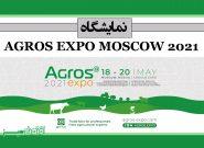 نمایشگاه AGROS EXPO MOSCOW 2021