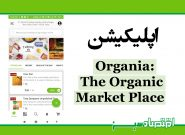 اپلیکیشن Organia : The Organic Market Place