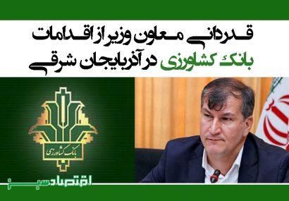 قدردانی معاون وزیر از اقدامات بانک کشاورزی در آذربایجان شرقی