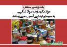 مواد نگهدارنده مواد غذایی به سیستم ایمنیآسیبمیرسانند