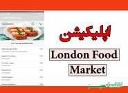 اپلیکیشن London Food Market