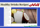 اپلیکیشن Healthy Drinks Recipes