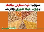 مسؤولیت ثبت سفارش نهادهها به وزارت جهادکشاورزی واگذار شد
