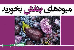 میوههای بنفش بخورید