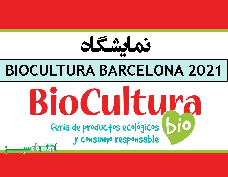 نمایشگاه BIOCULTURA BARCELONA 2021
