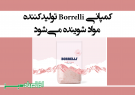کمپانی Borrelli تولیدکننده مواد شوینده میشود