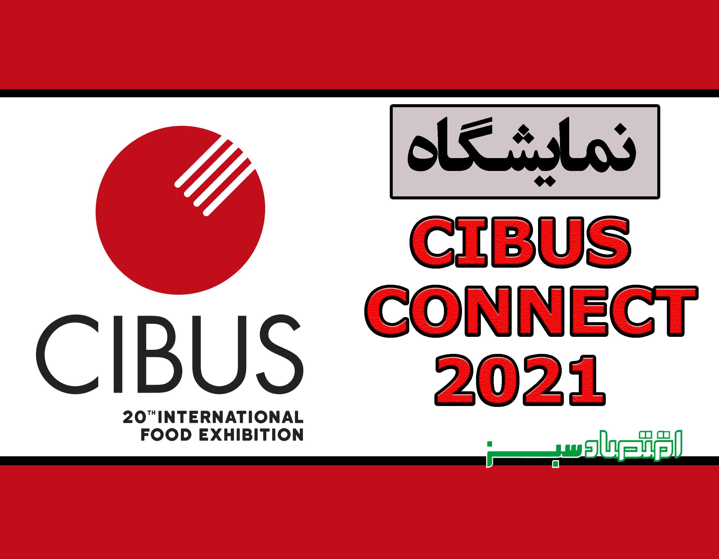 نمایشگاه CIBUS CONNECT 2021