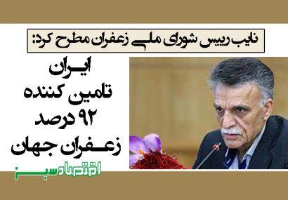 ایران تامین کننده ۹۲ درصد زعفران جهان