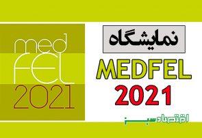 نمایشگاه MEDFEL 2021