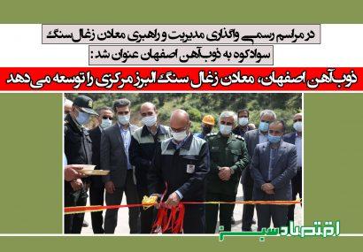 ذوبآهن اصفهان، معادن زغال سنگ البرز مرکزی را توسعه میدهد