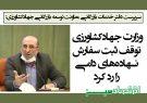 وزارت جهادکشاورزی توقف ثبت سفارش نهادههای دامی را رد کرد