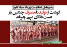 گوشت از تولید تا مصرف چندین بار دست دلالان میچرخد
