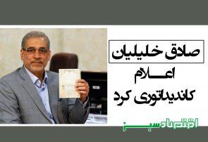 صادق خلیلیان اعلام کاندیداتوری کرد